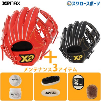 【即日出荷】 送料無料 ザナックス XANAX 硬式グローブ グラブ トラスト 内野手用 メンテナンス3アイテム セット BHG63020