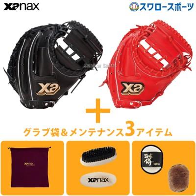 【即日出荷】 送料無料 ザナックス XANAX 硬式 キャッチャーミット ザナパワー 捕手用 グラブ袋&メンテナンス3アイテム セット BHC2620