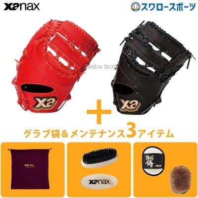 【即日出荷】 送料無料 ザナックス XANAX 硬式 ファーストミット ザナパワー 一塁手用 グラブ袋&メンテナンス3アイテム セット BHF3520