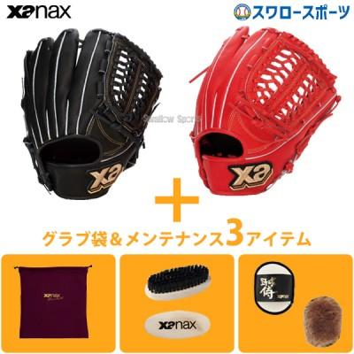 【即日出荷】 送料無料 ザナックス XANAX 硬式グローブ グラブ ザナパワー オールラウンド用 右投 グラブ袋&メンテナンス3アイテム セット BHG5720