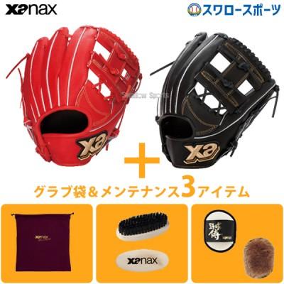 【即日出荷】 送料無料 ザナックス XANAX 硬式グローブ グラブ ザナパワー 内野手用 右投 グラブ袋&メンテナンス3アイテム セット BHG6320