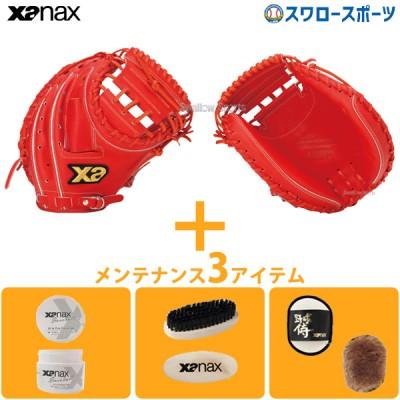 【即日出荷】 送料無料 ザナックス XANAX 軟式ミット キャッチャーミット トラスト 右投 捕手用 メンテナンス3アイテム セット BRC24620