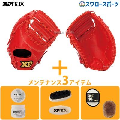 送料無料 ザナックス XANAX 軟式ミット ファーストミット トラスト 右投 左投 一塁手用 メンテナンス3アイテム セット BRF34520