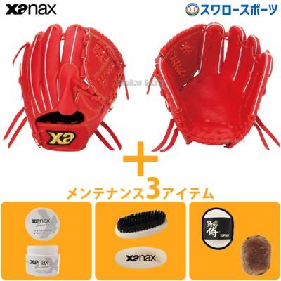【即日出荷】 送料無料 ザナックス XANAX 軟式グローブ グラブ トラスト 右投 左投 投手用メンテナンス3アイテム セット BRG13720