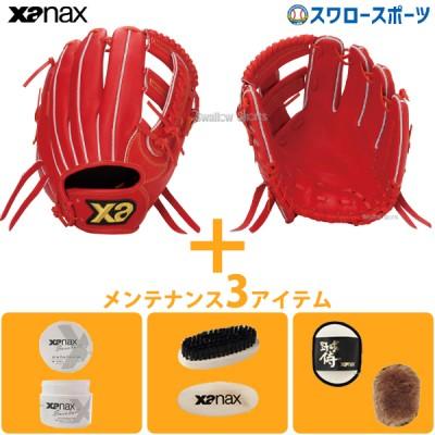 【即日出荷】 送料無料 ザナックス XANAX 軟式グローブ グラブ トラスト 右投 内野手用 メンテナンス3アイテム セット BRG53720