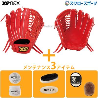 【即日出荷】 送料無料 ザナックス XANAX 軟式グローブ グラブ トラスト 右投 左投 外野用 外野手用 メンテナンス3アイテム セット BRG74620