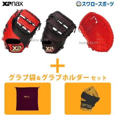 【即日出荷】 送料無料 ザナックス XANAX 軟式 ファーストミット ザナパワー 右投 左投 一塁手用 グラブ袋&グラブホルダー セット BRF3520