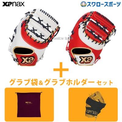 【即日出荷】 送料無料 ザナックス XANAX 限定 軟式 ファーストミットザナパワー 右投 左投一塁手用 グラブ袋&グラブホルダー セット BRF3520S
