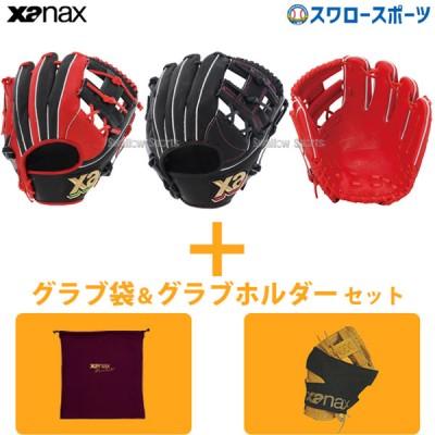 【即日出荷】 送料無料 ザナックス XANAX グローブ グラブ ザナパワー 軟式グラブ 内野手用 グラブ袋&グラブホルダー セット BRG6320