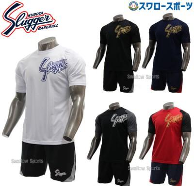 久保田スラッガー ウェア上下セット メンズ トレーニングウェアTシャツ ハーフパンツ G-08-OZ-H08