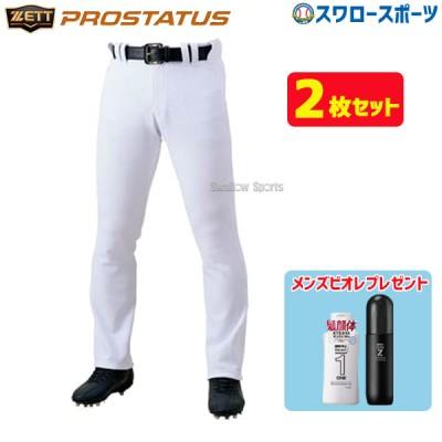 【即日出荷】 ゼット ZETT ユニフォームパンツ ズボン ネオステイタス ストレートパンツ(足掛けゴム付き) 2枚セット メンズビオレセット BU802STP-MB