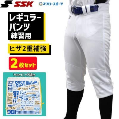【即日出荷】 SSK エスエスケイ 限定 野球 ユニフォームパンツ ズボン練習着 スペア レギュラーパンツ 2枚セット ショッピング袋 PUP005R-SP