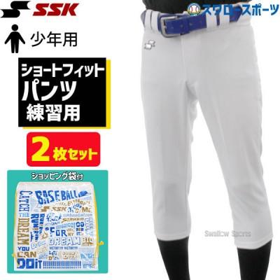 SSK エスエスケイ ジュニア 少年用 ウエア ユニフォームパンツズボン 練習着 ショートフィット パンツ  2枚セット ショッピング袋 PUP005SJ-SP