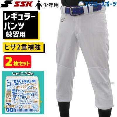 SSK エスエスケイ ジュニア 少年用 野球 ウェア ユニフォームパンツ ズボン 練習着 レギュラー パンツ ヒザ2重補強 2枚セット ショッピング袋 PUP005RJ-SP