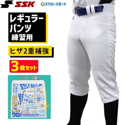 【即日出荷】 SSK エスエスケイ 限定 野球 ユニフォームパンツ ズボン練習着 スペア レギュラーパンツ 3枚セット ショッピング袋 PUP005R-SP