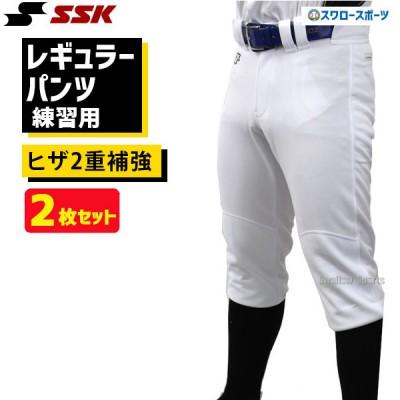 【即日出荷】 SSK エスエスケイ 限定 野球 ユニフォームパンツ ズボン練習着 スペア レギュラーパンツ 2枚セット PUP005R-2