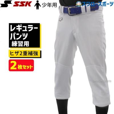 SSK エスエスケイ ジュニア 少年用 野球 ウェア ユニフォームパンツ ズボン 練習着 レギュラー パンツ ヒザ2重補強 2枚セット PUP005RJ-2