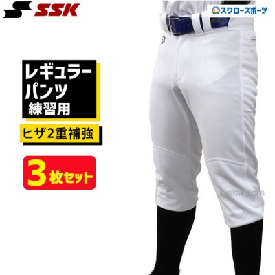 【即日出荷】 SSK エスエスケイ 限定 野球 ユニフォームパンツ ズボン練習着 スペア レギュラーパンツ 3枚セット PUP005R-3