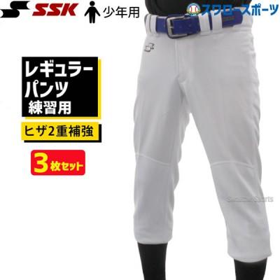 SSK エスエスケイ ジュニア 少年用 野球 ウェア ユニフォームパンツ ズボン 練習着 レギュラー パンツ ヒザ2重補強 3枚セット PUP005RJ-3