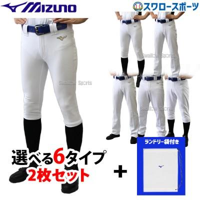 【即日出荷】 送料無料 ミズノ mizuno 野球 ユニフォームパンツ ズボン 練習着パンツ スペアパンツ ガチパンツ 2枚セット