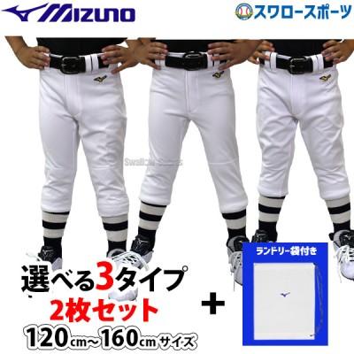【即日出荷】 送料無料 ミズノ mizuno 野球 ジュニア 少年用 ユニフォームパンツ 2枚セット ランドリー袋 ズボン 練習用 練習着 スペアパンツ ガチパンツ