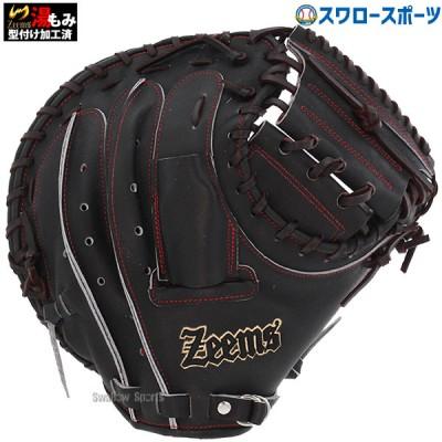 【即日出荷】 送料無料  ジームス 限定 直刺繍ラベル 湯もみ型付け済み 硬式 キャッチャーミット 捕手用 日本製 高校野球対応 SV-405CM-BR Zeems