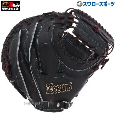 【即日出荷】 送料無料 ジームス 限定 直刺繍ラベル 湯もみ型付け済み 硬式 キャッチャーミット 捕手用 日本製 高校野球対応 SV-405CM-BB Zeems