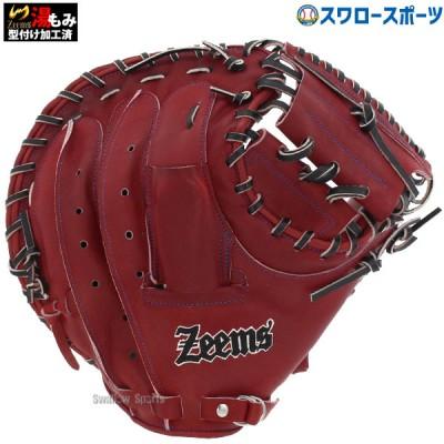 【即日出荷】 送料無料 ジームス 限定 直刺繍ラベル 湯もみ型付け済み 硬式 キャッチャーミット 捕手用 日本製 高校野球対応 SV-405CM-WB Zeems