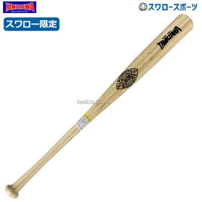 【即日出荷】 玉澤 タマザワ スワロー限定 硬式 竹バット TBW-20DXSW