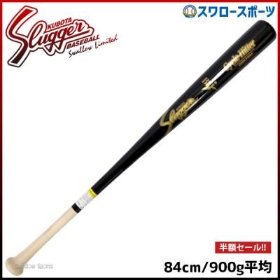 【即日出荷】 久保田スラッガー 硬式 木製(メープル) バット スワロー 限定 カスタム オーダー BAT-2122SW