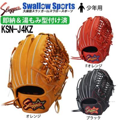 【即日出荷】 久保田スラッガー 軟式 グローブ グラブ 少年用 グローブ(湯もみ型付け済) KSN-J4KZ