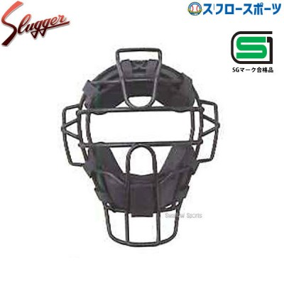 久保田スラッガー キャッチャー マスク 硬式 防具 CM-11S