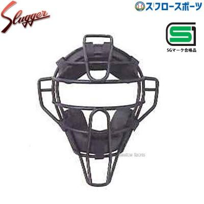 久保田スラッガー キャッチャー マスク 硬式 防具 CM-21S
