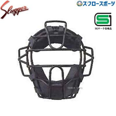久保田スラッガー キャッチャー マスク 硬式 防具 CM-10S