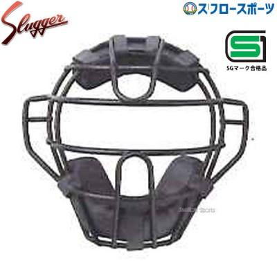 久保田スラッガー キャッチャー マスク 硬式 防具 CM-20S