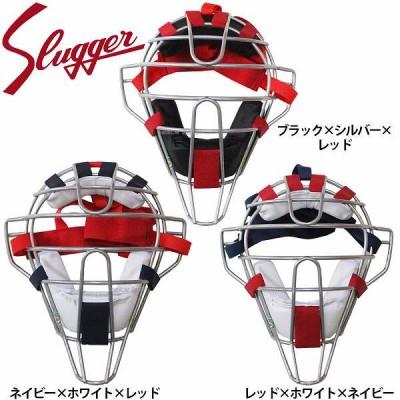 久保田スラッガー キャッチャー マスク 軟式 防具 NCM-21S