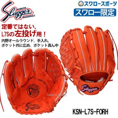 久保田スラッガー スワロー限定 軟式グラブ 投手 内野手 オールラウンド 左投げ KSN-L7S-FORH