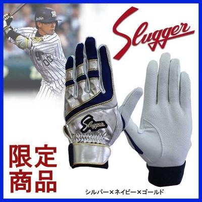 【即日出荷】 久保田スラッガー 限定 バッティング 手袋 両手 S17-A