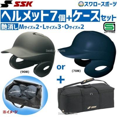 送料無料 SSK エスエスケイ 軟式 打者用 ヘルメット 両耳付き 艶消し ヘルメット兼キャッチャー防具ケースセット H2500M-BH9002-7 野球部 軟式野球 野球用品 スワロースポーツ