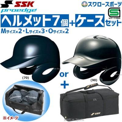 送料無料 SSK エスエスケイ 軟式 打者用 ヘルメット 両耳付き プロエッジ  ヘルメット兼キャッチャー防具ケースセット H2500-BH9002-7 野球部 軟式野球 野球用品 スワロースポーツ