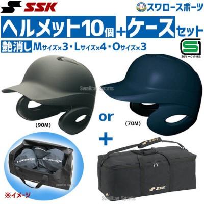 送料無料 SSK エスエスケイ 軟式 打者用 ヘルメット 両耳付き 艶消し ヘルメット兼キャッチャー防具ケースセット H2500M-BH9002-10 野球部 軟式野球 野球用品 スワロースポーツ