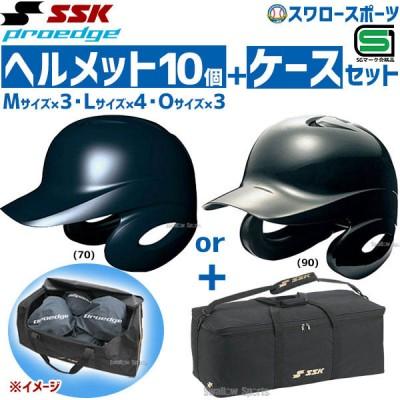 送料無料 SSK エスエスケイ 軟式 打者用 ヘルメット 両耳付き プロエッジ  ヘルメット兼キャッチャー防具ケースセット H2500-BH9002-10 野球部 軟式野球 野球用品 スワロースポーツ