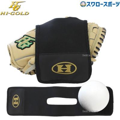 ハイゴールド グラブキーパー GKP-1