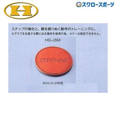 ハイゴールド ベースボールめんこ(小)少年用 HG-JSM