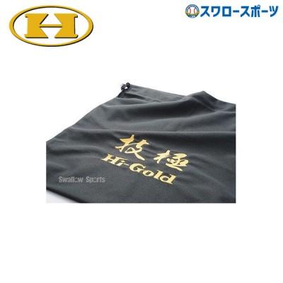 ハイゴールド グラブ専用袋 HB-TR