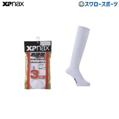 【即日出荷】 ザナックス 3足組アンダー ソックス 少年用 BUS-185SP