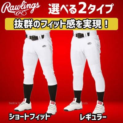 【即日出荷】 ローリングス 野球 アウトレット スワロースポーツ ユニフォームパンツ ズボン ユニホーム ウェア  3D 俺のパワーパンツ レギュラー セット APP10S01  APP10S02 Rawlings