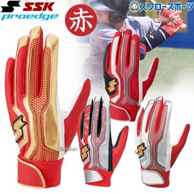 SSK 限定 バッティンググローブ 両手 バッティング手袋 シングルバンド 手袋 両手用 プロエッジ PROEDGE EBG5002-R 野球用品 スワロースポーツ