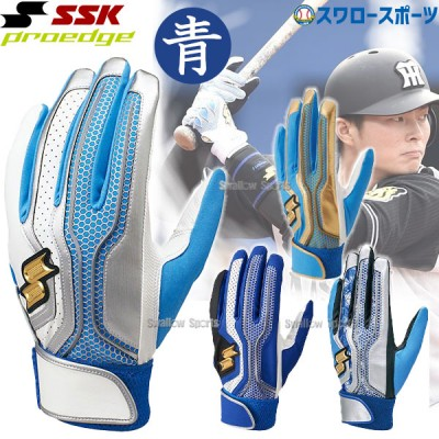 SSK 限定 バッティンググローブ 両手 バッティング手袋 シングルバンド 手袋 両手用 プロエッジ PROEDGE EBG5002-B 野球用品 スワロースポーツ