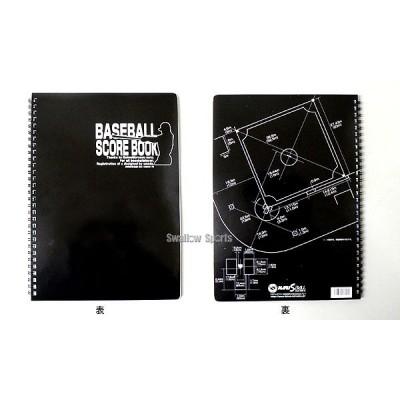 マルエスボール 野球スコアブック MR-85874